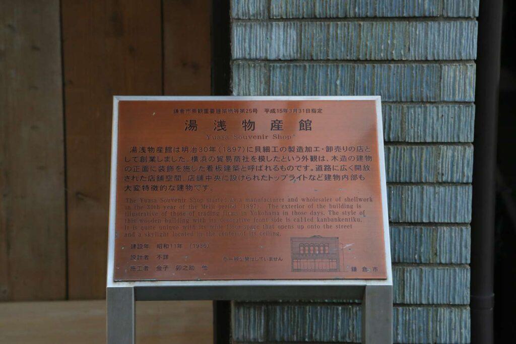 鎌倉市景観重要建築物等